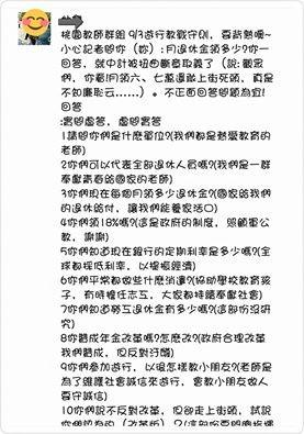 網友爆料桃園教師群組內面對記者提問的「教戰守則」,還要求參加遊行的教師們「要背熟喔」。(擷取自「我是台灣人.台灣是咱的國家」臉書粉絲專頁)