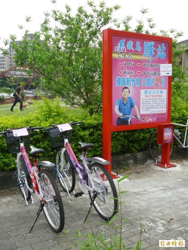 對於民眾關切竹縣是否開辦YouBike,新竹縣府政表示目前暫無此計畫,但會持續推廣各鄉鎮鐵馬觀光,今年再獲捐贈100輛愛心自行車,將持續拓展鐵馬驛站。(記者廖雪茹攝)