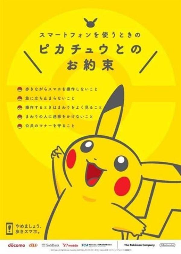 日本總務省為了因應超熱門手機遊「Pokemon Go」所造成的交通事故,特地製作了一張非常可愛的皮卡丘海報,貼心叮囑玩家在玩遊戲時要注意的安全事項。(圖擷自產經新聞)