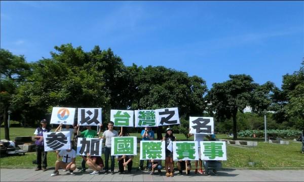 台聯青年軍在華山大草原舉行「台灣就是台灣」的快閃活動,訴求以「台灣」為名參與國際賽事,而非「中華台北」這樣的錯誤名稱。(圖擷自台聯青年軍臉書)