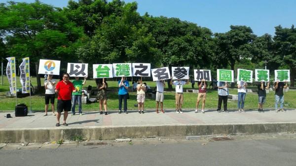 台聯青年軍在華山大草原舉行「台灣就是台灣」的快閃活動,訴求以「台灣」為名參與國際賽事,而非「中華台北」這樣的錯誤名稱。(台聯提供)