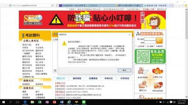 知名補教「志光函授」學員資料外洩,28人遭詐5百萬,網站也貼出防詐小叮嚀。(記者姚岳宏翻攝)