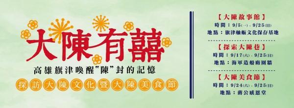 9月24、25日旗津將舉辦「探訪大陳文化暨大陳美食節」活動,歡迎大家一起到旗津,體驗大陳文化及美食。(圖擷取自臉書「大陳有囍」)