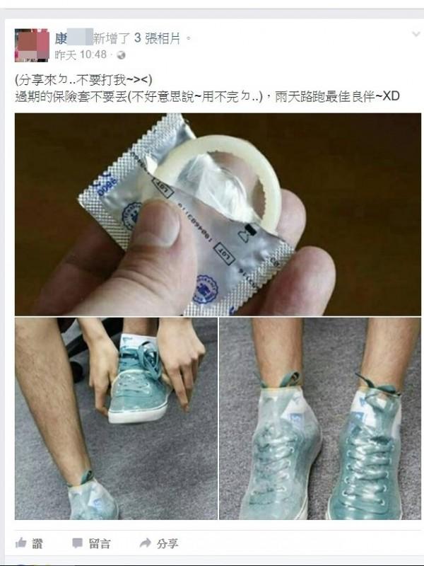 康姓網友在臉書分享用保險套當防水鞋套的照片。(記者林宜樟翻攝)
