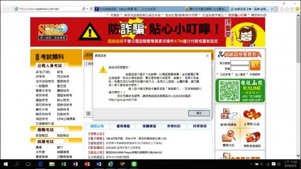 「志光函授」的網站也貼出防詐小叮嚀,但仍有學員被騙。(記者姚岳宏翻攝)