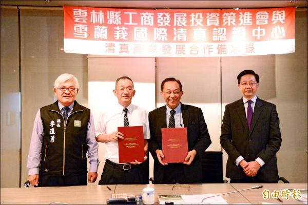 雲林縣工策會與馬國國際清真認證中心簽署「清真產業發展合作備忘錄」,加強雙邊經貿合作。(記者林國賢攝)