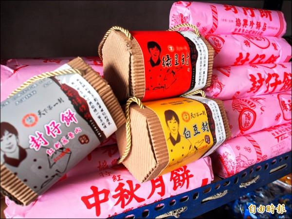 封仔餅是台東味的中秋月餅,為讓消費者有不同的選擇,部分業者嘗試新式包裝。(記者王秀亭攝)