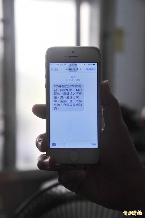區域內民眾都7日都收到提醒簡訊。(記者蔡宗憲攝)