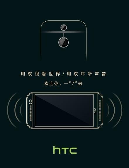 宏達電在中國微博放上M8照片,嘲諷iPhone 7,「雙鏡頭」與「立體揚聲器」宏達電2年前早就做出來了。(圖擷自微博)