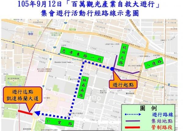 遊行路線及交通管制區域圖。(記者劉慶侯翻攝)
