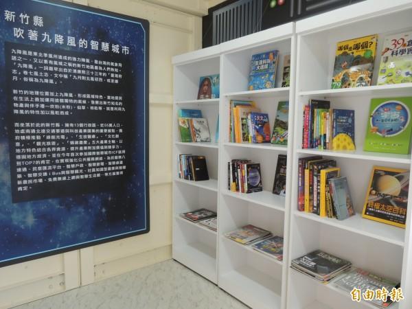 太空主題展有以貨櫃規畫的「遨遊太空閱覽室」,陳列數百冊與太空相關的書籍雜誌,供民眾現場閱讀。(記者廖雪茹攝)