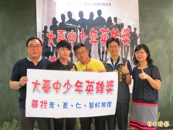 群園基金會公開甄選具有孝、仁、勇、慧任一特質的青少年,將予以獎勵(記者蘇金鳳攝)