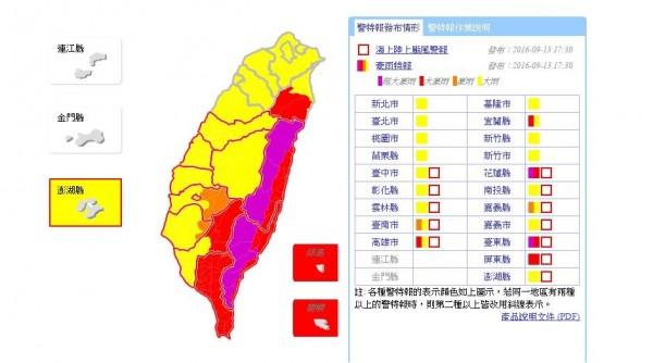 中央氣象局今傍晚5點半針對全台發布雨量警戒。(圖擷自中央氣象局)
