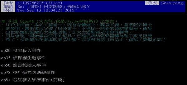 網友專業回文,獲鄉民封「柯南王」。(擷取自PTT)