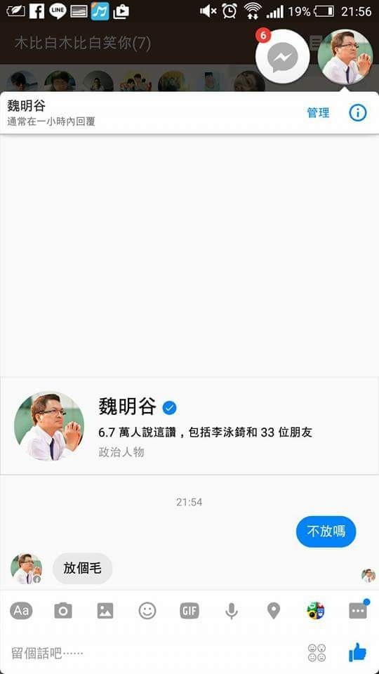 魏明谷針對颱風是否放假,回應「放個毛!」(翻攝魏明谷臉書)