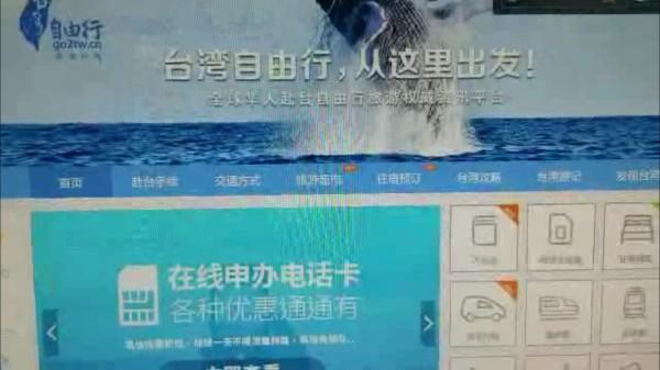 在中國北京營業的「台灣自由行」旅遊網業,因違法搶訂車票又加收手續費,遭鐵警查獲,目前已關網暫不營業。(記者陳恩惠翻攝)