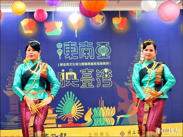 台南生活美學館推動「新住民文化培力暨國際藝術巡迴展演計畫」,昨日有泰國指甲舞表演宣傳暖身。(記者洪瑞琴攝)
