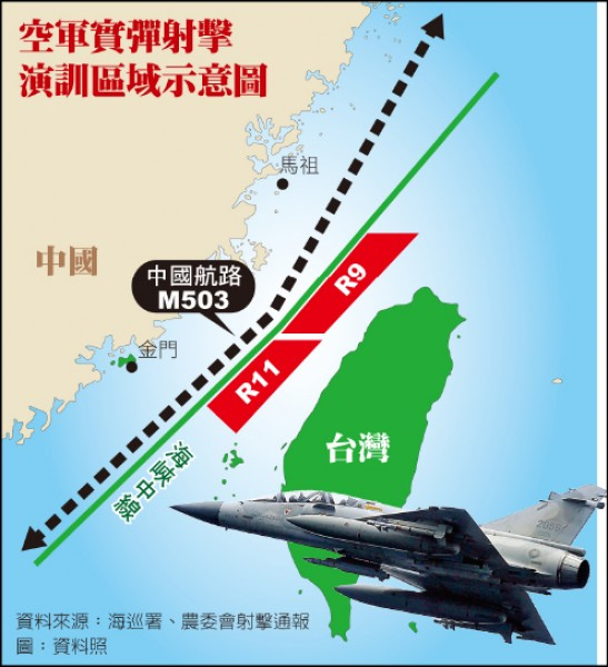 空軍實彈演訓區域圖