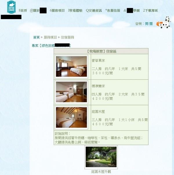 歹徒利用飯店訂房系統漏洞竊取個資行詐。(記者姚岳宏翻攝)