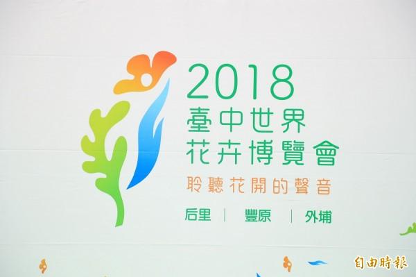 台中花博Logo由花朵、水紋、樹葉拼湊成台灣,聆聽花開之音,頗具巧思。(記者黃鐘山攝)
