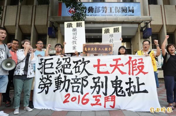 工人鬥陣等團體今(19日)在立法院抗議反對「砍假7天」的行政院版法案,並說若是政府執意這樣做,不排除將在本月28日民進黨舉行20年黨慶時,前往圓山進行抗爭。(資料照,記者廖振輝攝)