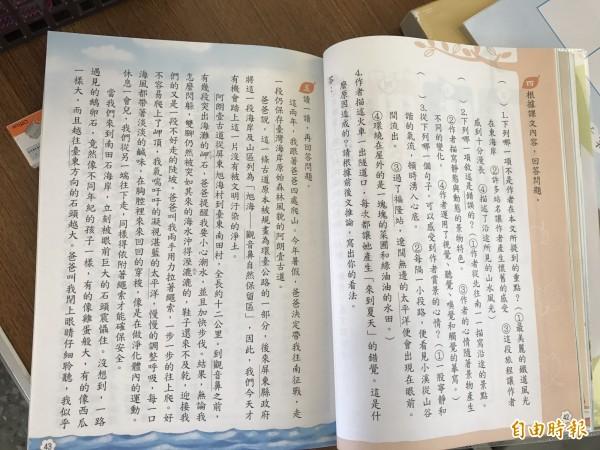康軒版六上國語習作閱讀測驗」中,發現內文竟鼓勵拿石頭丟向大海「是排灣族人許願方式」。(記者蔡宗憲攝)