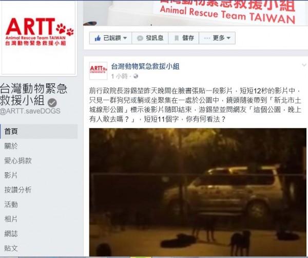 台灣動物緊急救援小組要求游錫堃道歉並移除影片。(擷取自臉書)