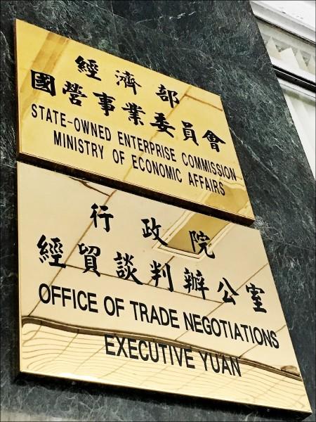 行政院經貿談判辦公室昨正式掛牌運作。(行政院提供)