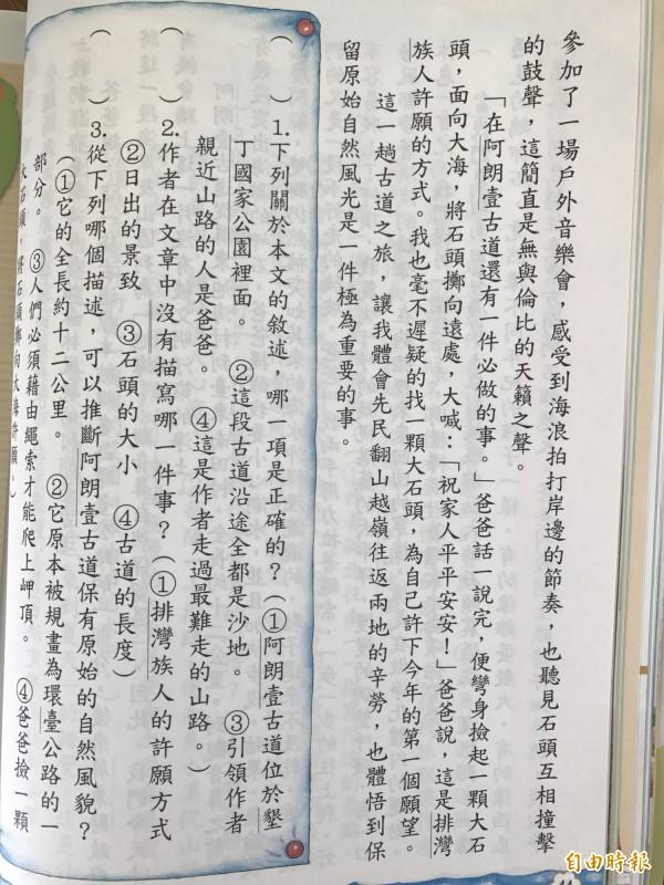 康軒版六上國語習作閱讀測驗」中,發現內文竟鼓勵拿石 頭丟向大海「是排灣族人許願方式」。(記者蔡宗憲攝)