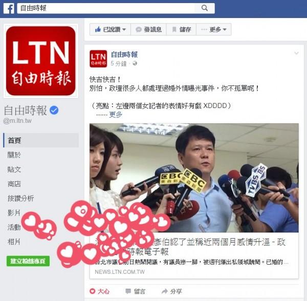 臉書在「國際和平日」這天,推出只要按下「大心」的心情鍵,畫面上就會出現滿滿的愛心。