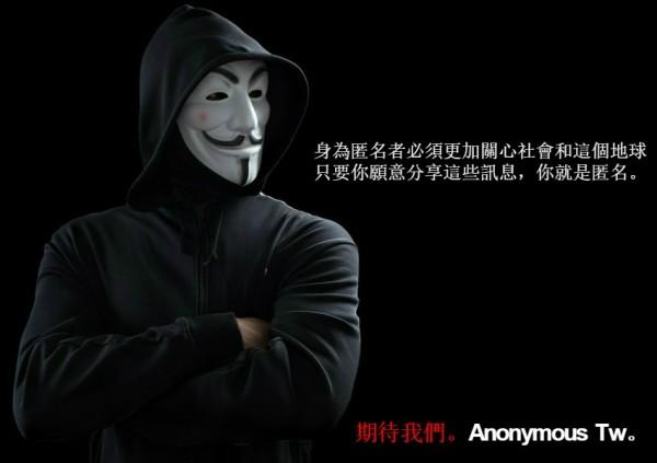輔大性侵案受害者道歉一事引起群情激憤,駭客組織「匿名者」也出來猛嗆輔大,要求校方向被害人表達歉意。(圖擷自Anonymous Tw臉書)