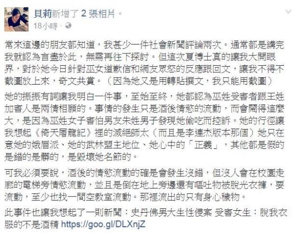 輔大性侵事件再掀熱議,知名部落客在臉書發文,直指院長夏林清是「滅絕師太」。(擷取自貝莉臉書)