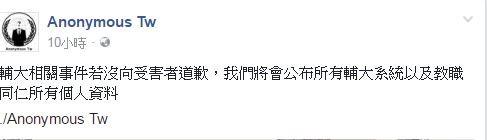 「匿名者台灣分部」(Anonymous Tw)昨日深夜在臉書PO文,直說輔大相關事件如果沒有向受害者道歉,將會公布輔仁大學所有資料。(圖擷自Anonymous Tw臉書)
