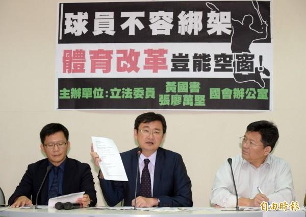 民進黨立委黃國書今提出《體育團體法》草案版本,並歡迎民眾提供意見。(資料照,記者黃耀徵攝)