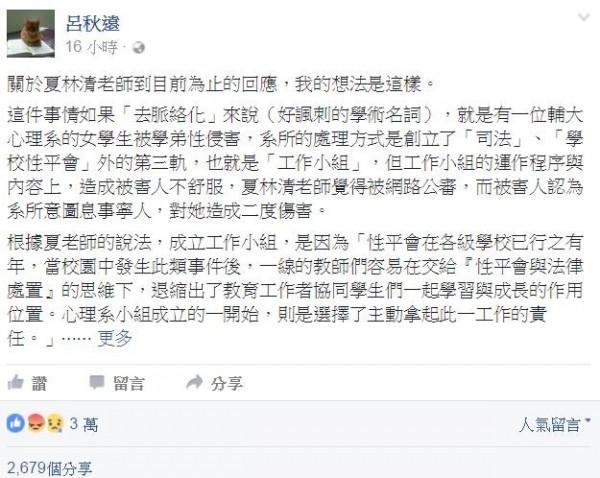 輔大性侵受害者「被道歉」,律師呂秋遠跳出來痛批夏林清「永遠只想到你自己」。(擷取自呂秋遠臉書)