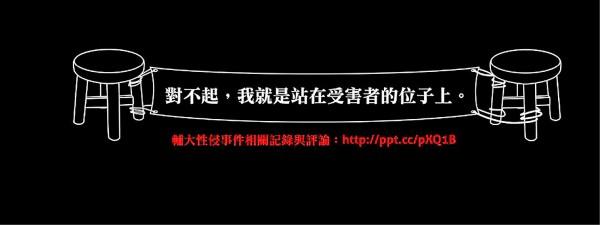 輔大性侵案後,網路上有許多聲援受害者的抗議活動(取自臉書)