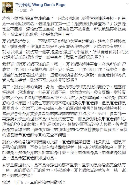 王丹臉書全文。(圖擷取自王丹网站 Wang Dan's Page臉書粉絲專頁)
