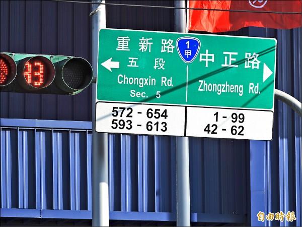 三重重新路、新莊中正路擬合併更名,地方反對聲浪大,民政局決暫緩作業。 (記者何玉華攝)