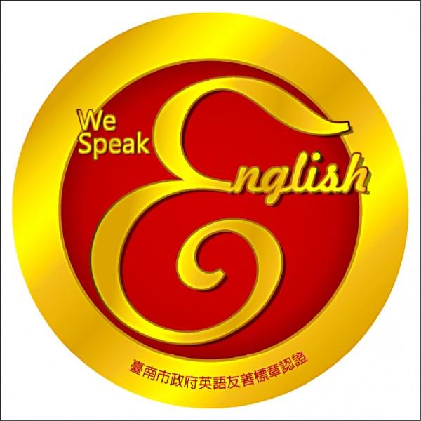 店家需通過雙語環境考評及英語面試才能過關,才發給雙語環境與英語能力皆符合標準業者的標章。(記者洪瑞琴翻攝)