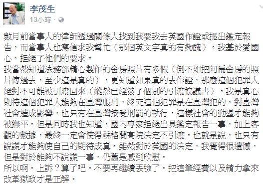 李茂生評論林克穎獲判免引渡。(圖擷取自李茂生臉書)