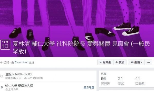 有網友在臉書號召舉辦「夏林清見面會」,200人就開團出發。(圖擷自臉書)