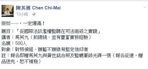 陳其邁昨日在個人臉書上表示,在濫權監聽和司法追殺方面,馬前總統可是有豐富的實務經驗。(圖擷自陳其邁臉書)