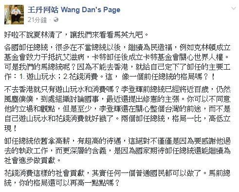 王丹臉書全文。(圖擷自王丹网站 Wang Dan's Page臉書)