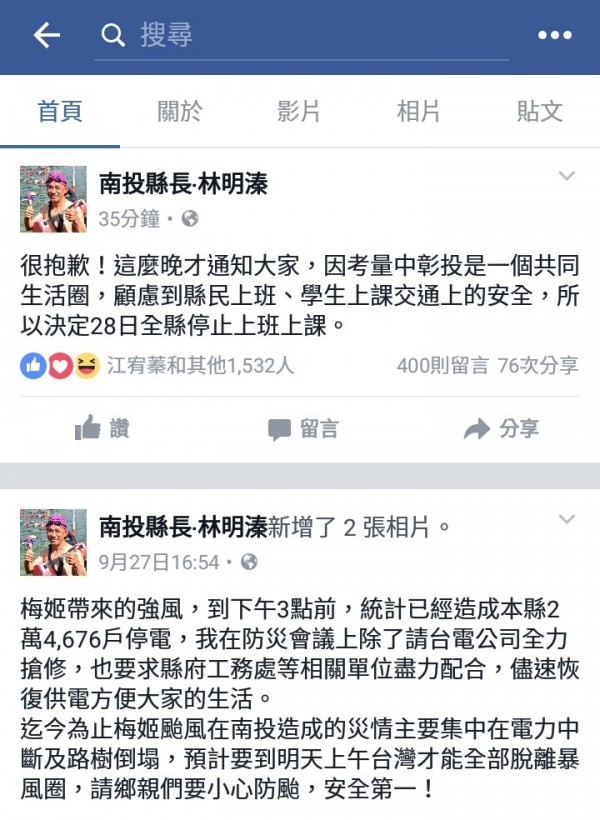 南投縣政府27日深夜緊急通知停班停課,但在訊息發布前,縣長林明溱的臉書早已被颱風訊息灌爆。(記者劉濱銓翻攝)