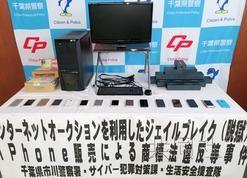 男子賣「越獄」iPhone被逮,為日本首例。(圖擷取自共同社)