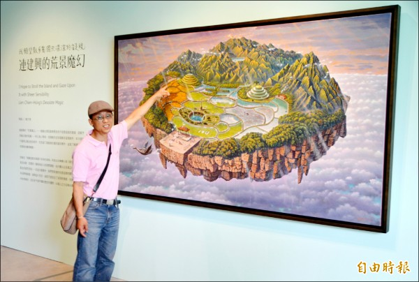 連建興以九九峰和想像中的台灣美景所繪製出的畫作。(記者陳鳳麗攝)