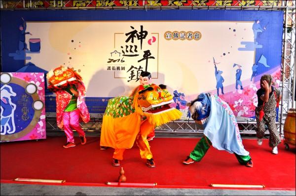平鎮區十大宮廟聯合舉辦的「神巡平鎮」,將於週六、日登場。圖為精彩的客家獅演出,為活動暖身。(記者周敏鴻攝)