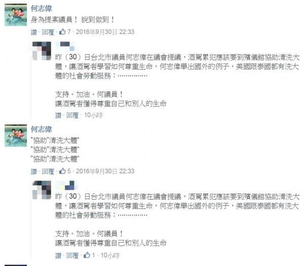 何志偉也在留言中強調,「身為提案議員! 說到做到!」有民眾在底下表達支持。(記者吳政峰翻攝)