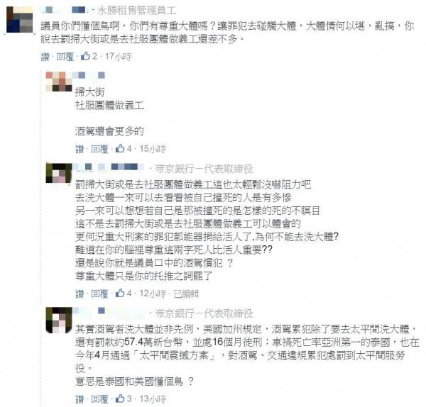 部分網友則持不同意見,指洗遺體是件神聖且專業的任務,若讓酒駕者來實施,「太不尊重亡者了」。(記者吳政峰翻攝)