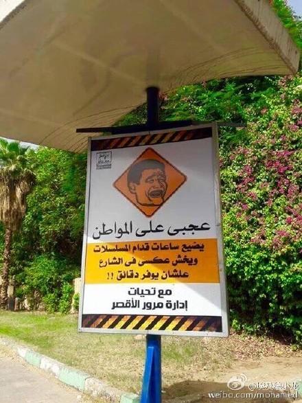 姚明表情出現在埃及街頭交通標誌。(圖擷自埃及穆小龍微博)